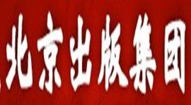 北京出版社出版集团