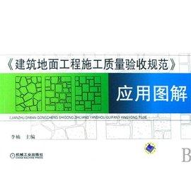 建筑地面工程施工质量验收规范