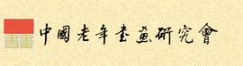 中国老年书画研究会