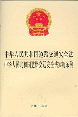 中华人民共和国机动车登记办法