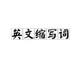 英文缩写词