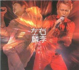 左麟右李演唱会2003