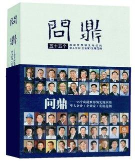 问鼎55个成就世界领先地位的华人企业(企业家)发展范例