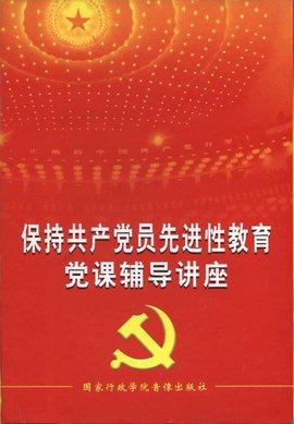 保持共产党员先进性教育活动