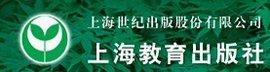 上海教育出版社