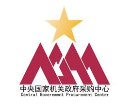 政府采购机构