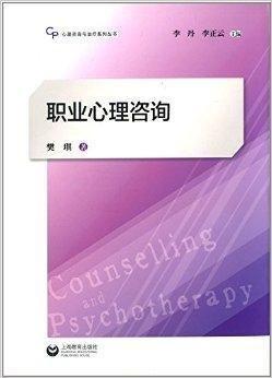 职业心理咨询