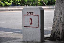 321国道