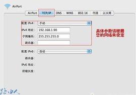 固定IP地址