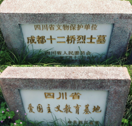 十二桥烈士墓