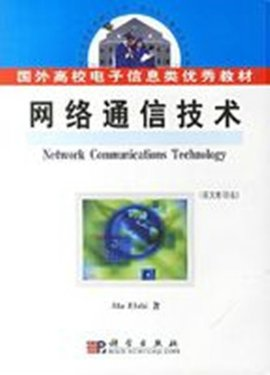 网络通信技术