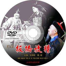 兴化市淮剧团