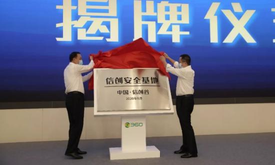 """天津政府与360共建信创安全基地,点亮""""中国信创谷""""新地标"""
