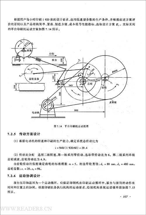物体运动快慢的描述_机械运动_360百科