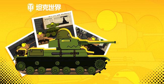 全新表情包上线-坦克世界x百度输入法
