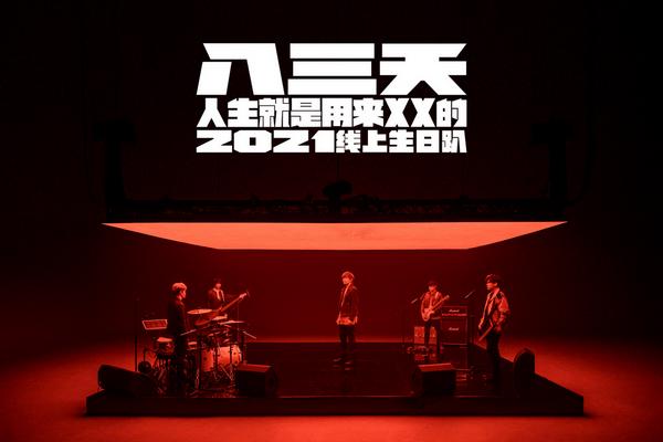 在八三耀2021生日派对线上唱歌 娄俊硕、高伍仁、张震岳前来助阵!