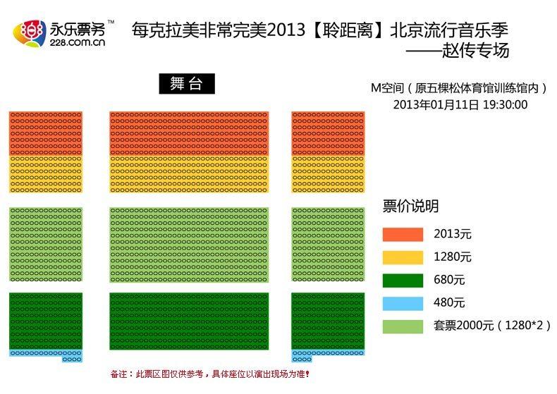 赵传经典歌曲_2013赵传北京演唱会_360百科
