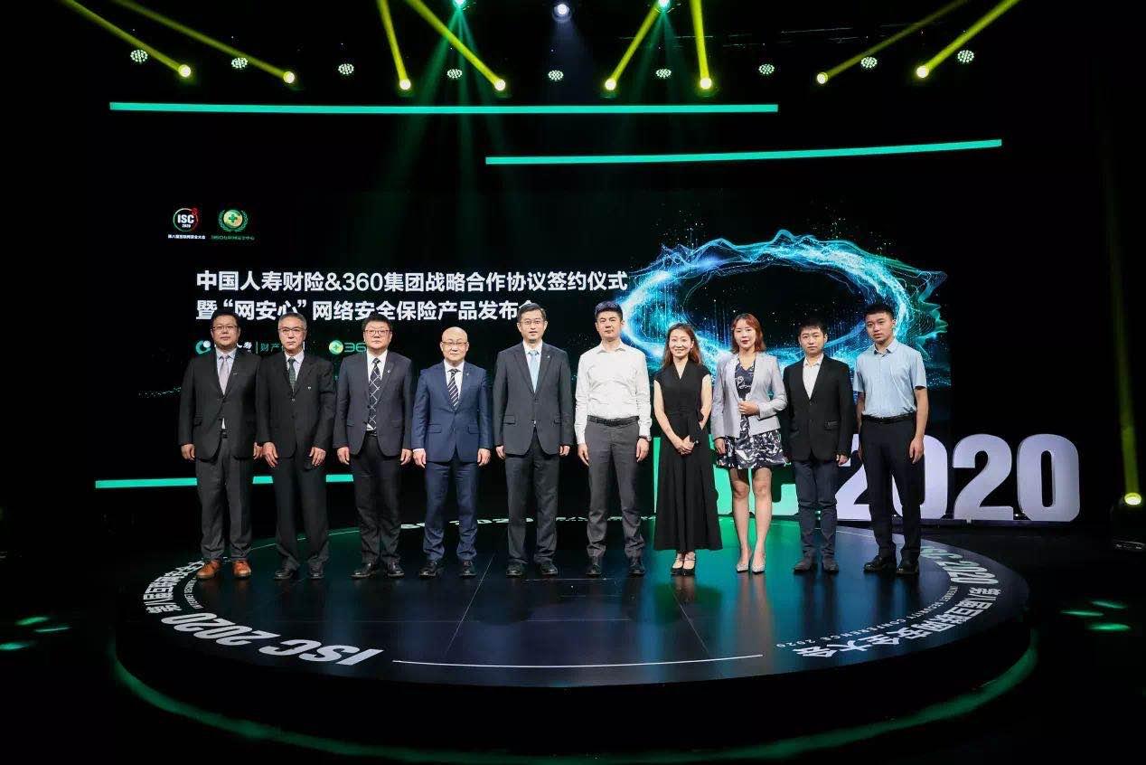 """践行数字化时代""""保险+科技""""理念 360与中国人寿财险启动战略合作"""
