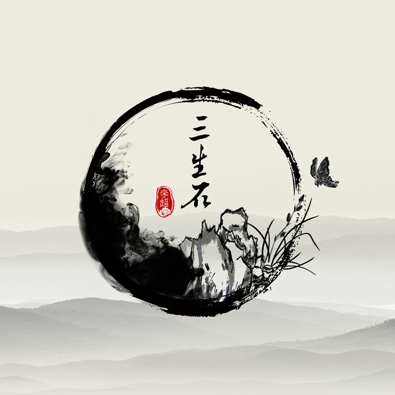 李超发布全新古风单曲《三生石》 深情吟唱前世今生值得一品