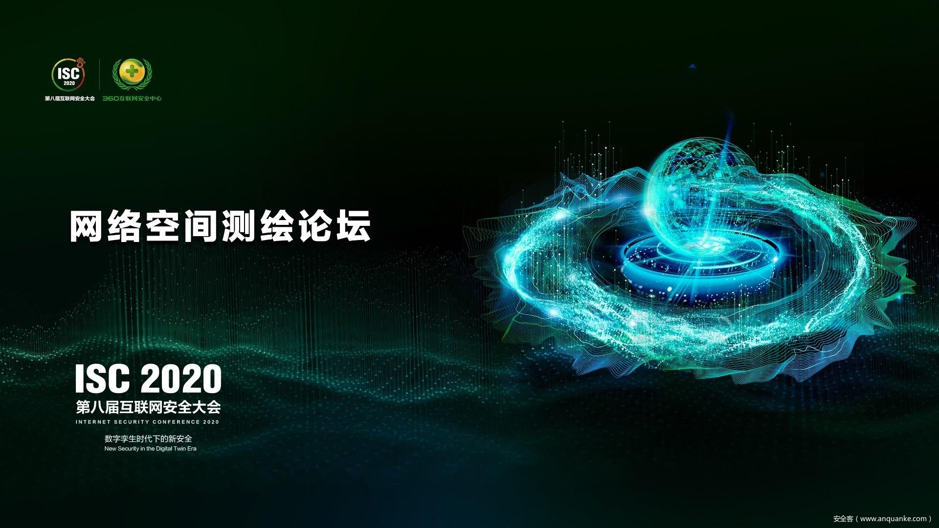 活动   ISC 2020网络空间测绘论坛成功举办,关注数字时代资产威胁与安全