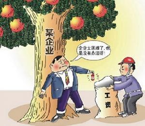 工资指导线制度_工资指导线制度_360百科