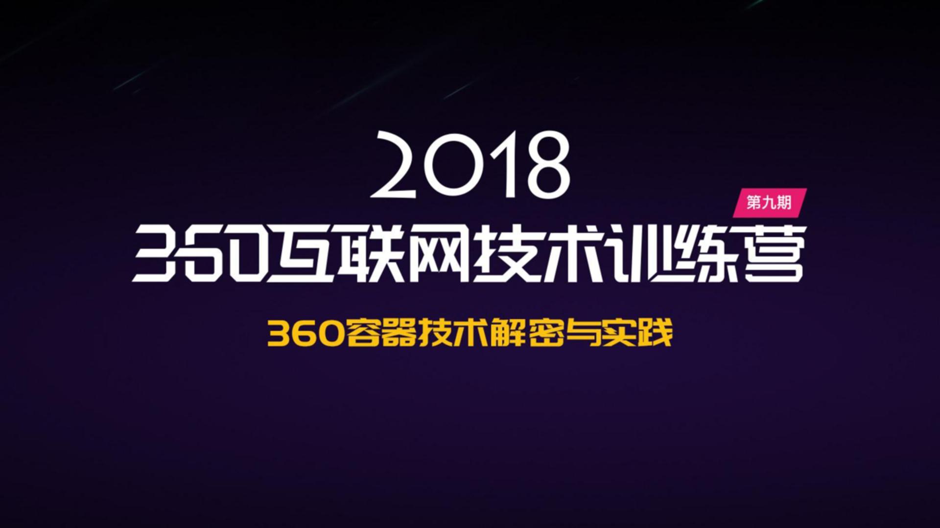 360在容器网络配置优化及自动化部署方面的实践