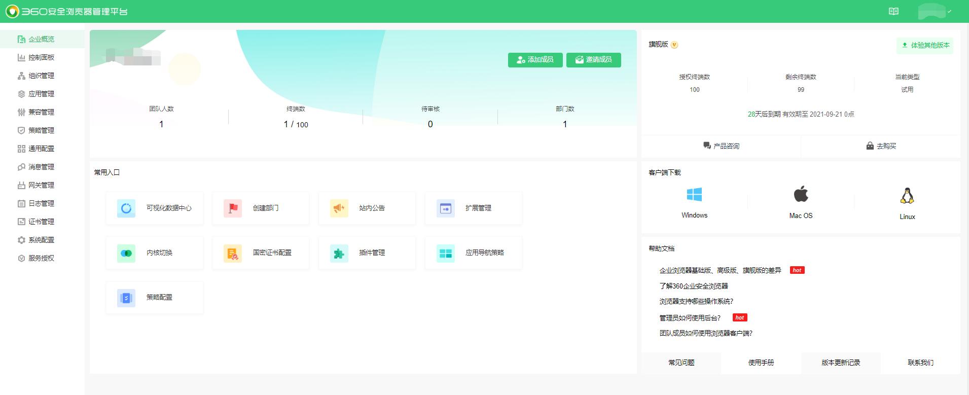 360安全浏览器管理平台