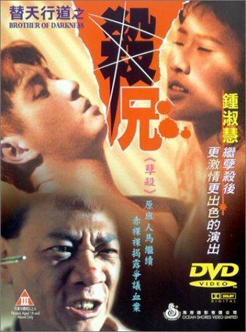 替天行道之杀兄 剪辑完整版1994..DVD720P.高清迅雷下载