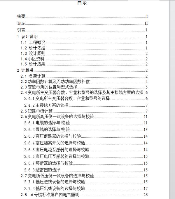 大专会计论文范文_毕业论文格式范文模板_毕业论文范文 优秀模板 文库_捏游