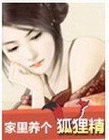 九尾狐狸精_360百科