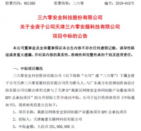 三六零中标2.51亿天津项目,刷新政企业务订单纪录