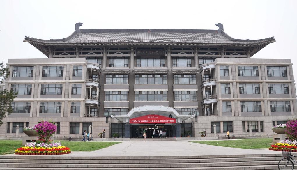 北大世界文学研究所_北京大学_360百科