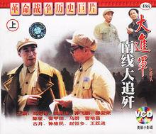 大进军南线大追歼_大进军(解放战争历史巨片)_360百科