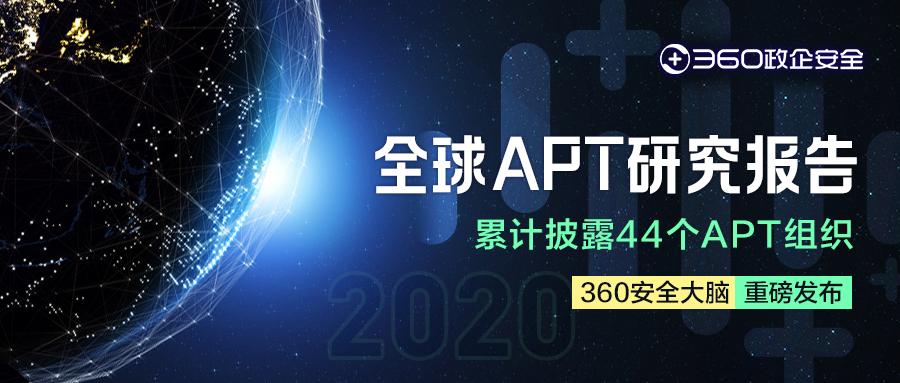 360安全大腦重磅發布:2020全球高級持續性威脅APT研究報告