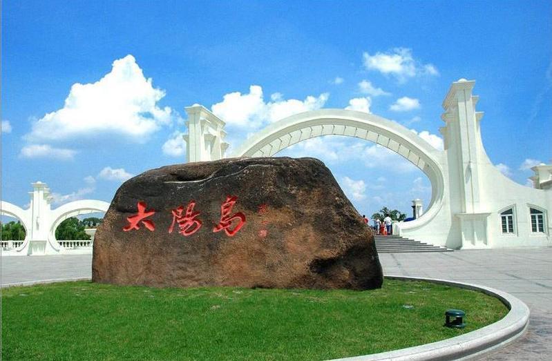 哈尔滨市太阳岛风景区