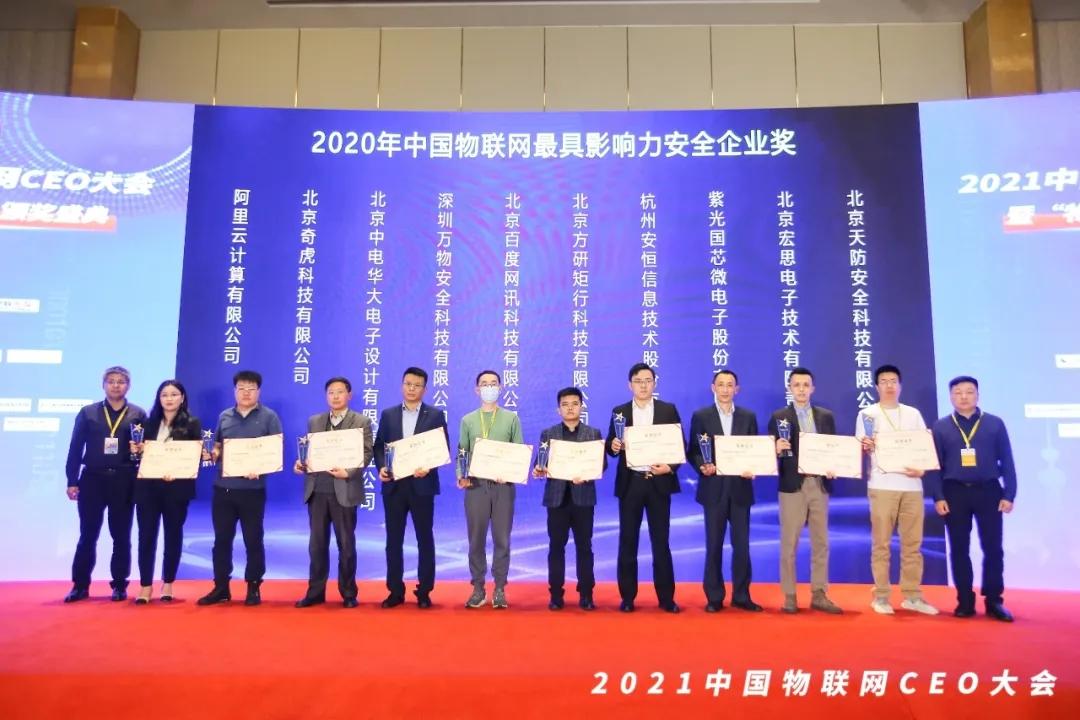 """喜讯!360集团荣获2020""""物联之星""""年度评选最有影响力物联网安全企业奖"""