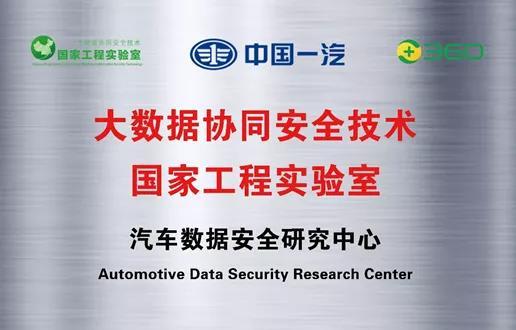 中国一汽与360共建大数据协同安全技术国家工程实验室——汽车数据安全研究中心