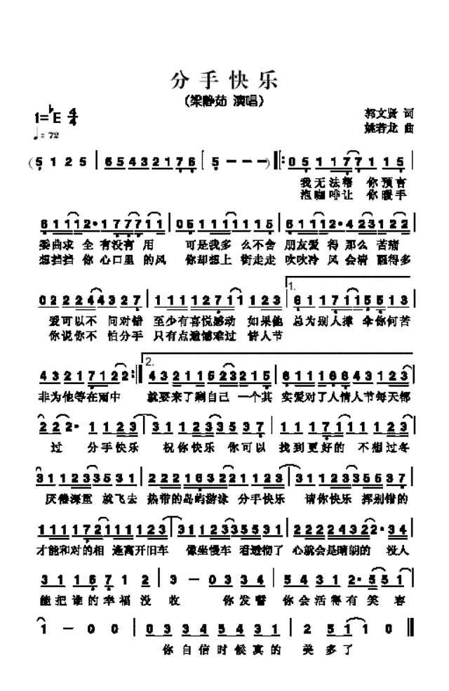 歌词里有如果的歌_分手快乐_360百科