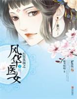云鬢花顏:風華醫女