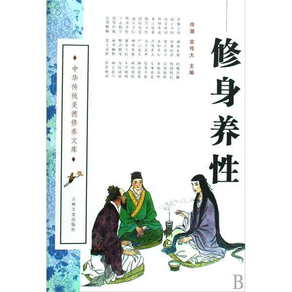 修身养性的音乐_修身养性_360百科