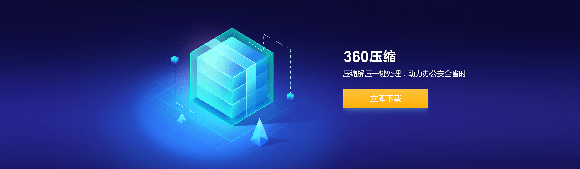 360压缩