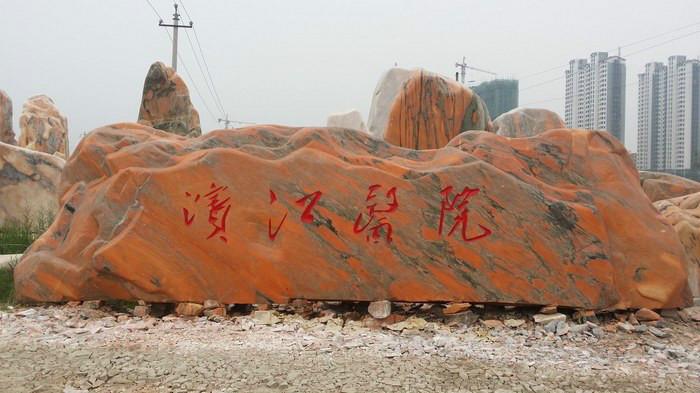 刻字石批发厂家介绍刻字石的主要特性