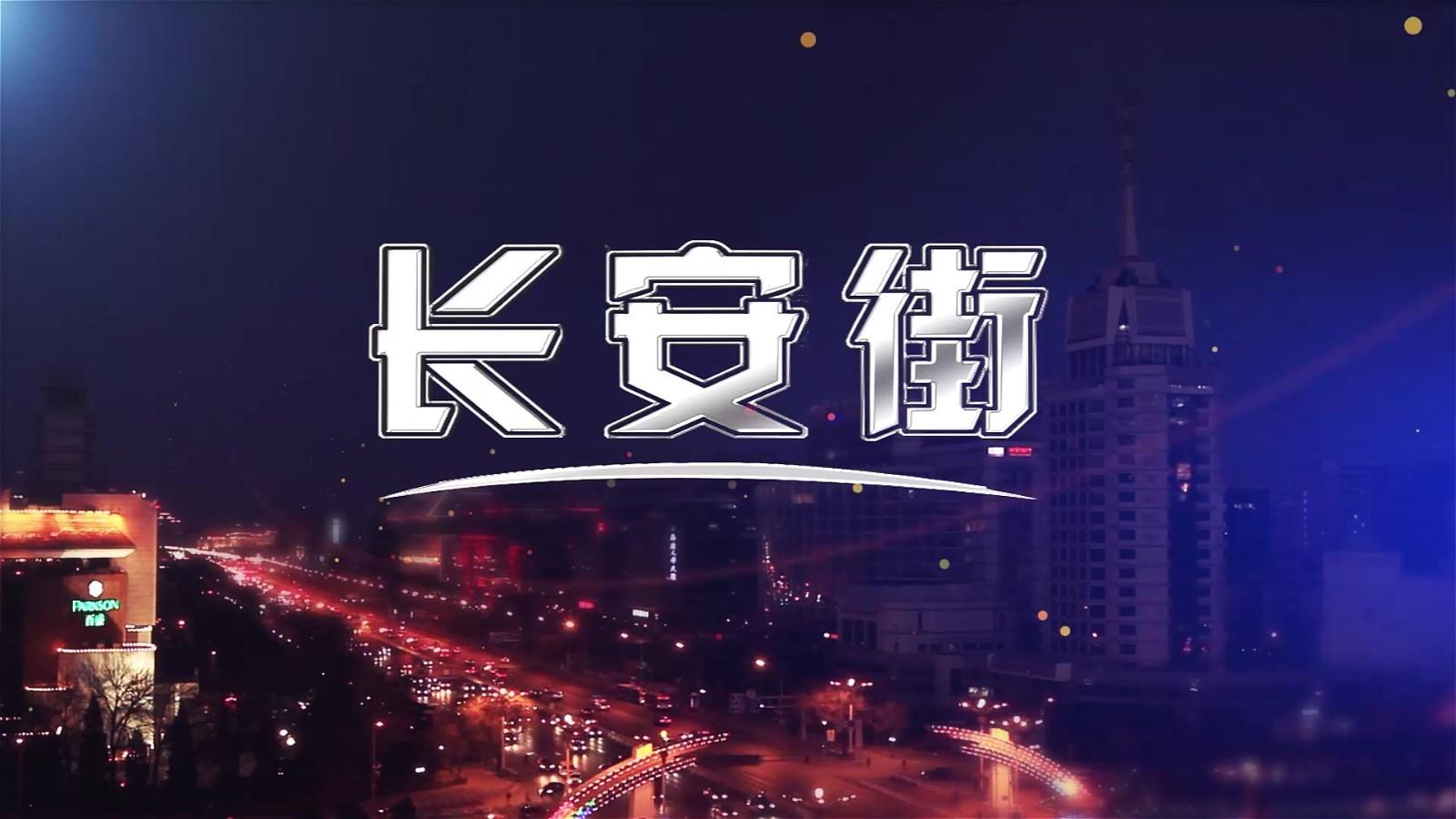 中国教育电视台长安街
