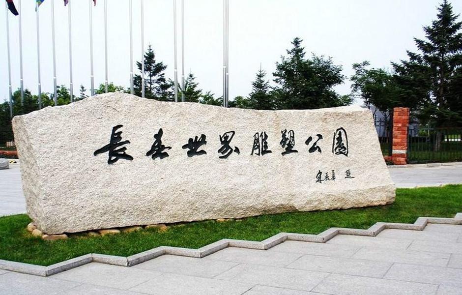 吉林省长春市世界雕塑公园旅游景区
