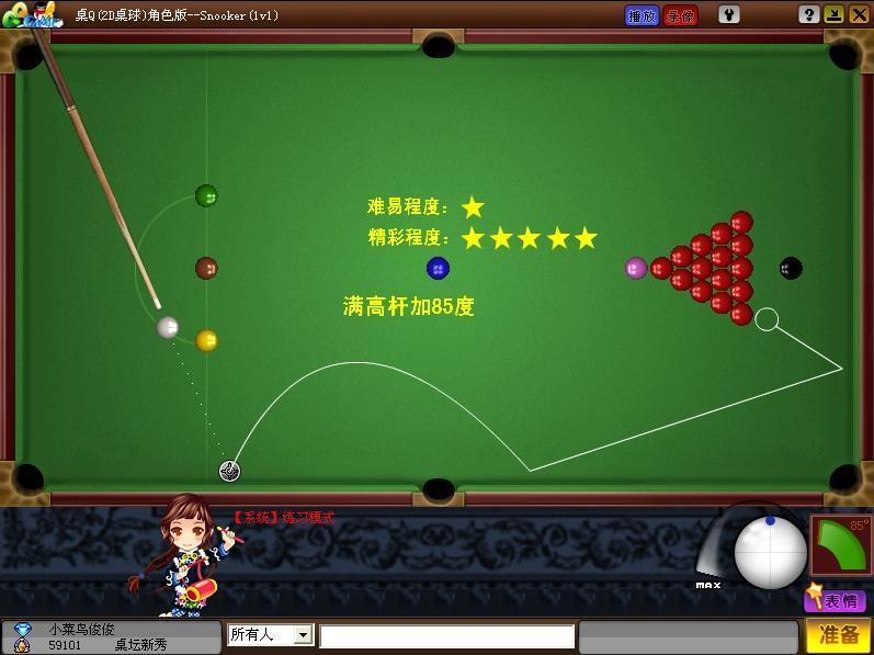 qq2d桌球如何让杆_2d桌球斯诺克怎样开球能进而且第二杆可以打到黑球?-2D桌球 ...
