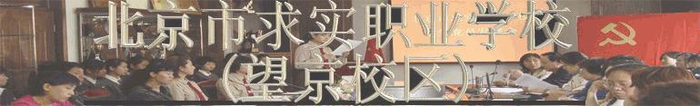 北京市求实职业学校_北京市求实职业学校_360百科