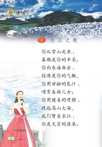 2019年(秋季版)六年級語文上冊《長江之歌》學案冀教版
