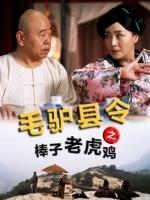 毛驢縣令(棒子老虎雞)(國語)