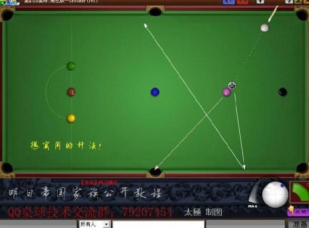 qq桌球游戏规则_2D桌球_360百科